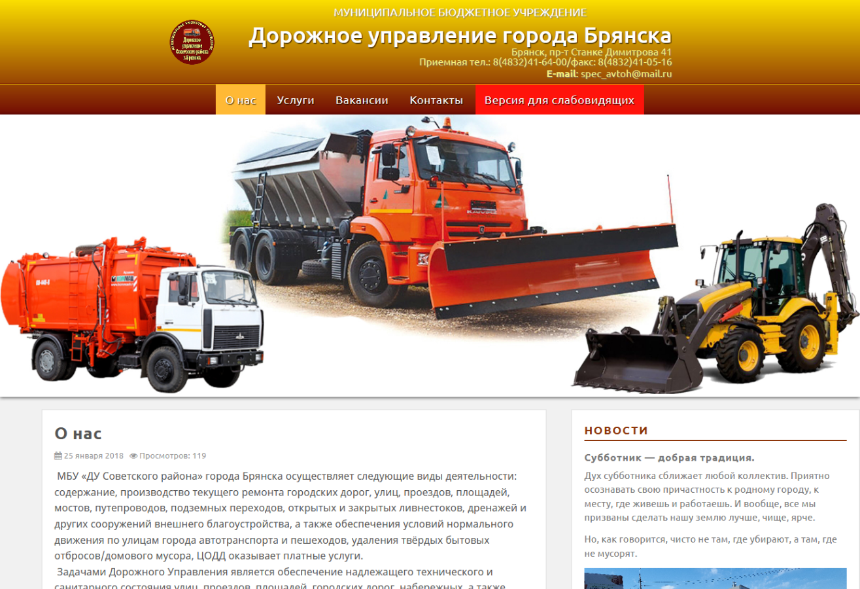 Дорожное управление города Брянска
